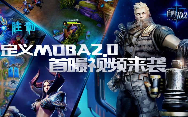 定义MOBA2.0 《自由之战2》首曝视频震撼来袭