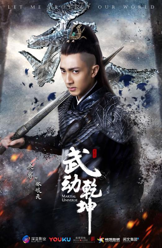 武动乾坤-《武动乾坤》电视剧海报:林琅天