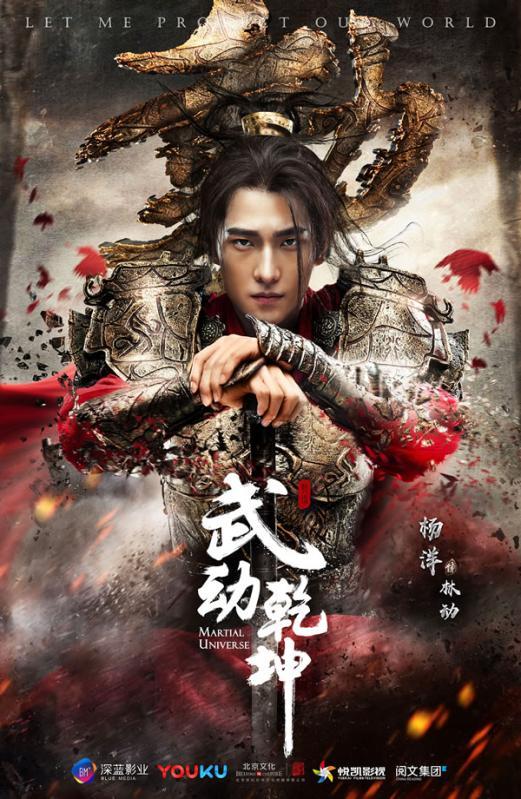 武动乾坤-《武动乾坤》电视剧海报:林动