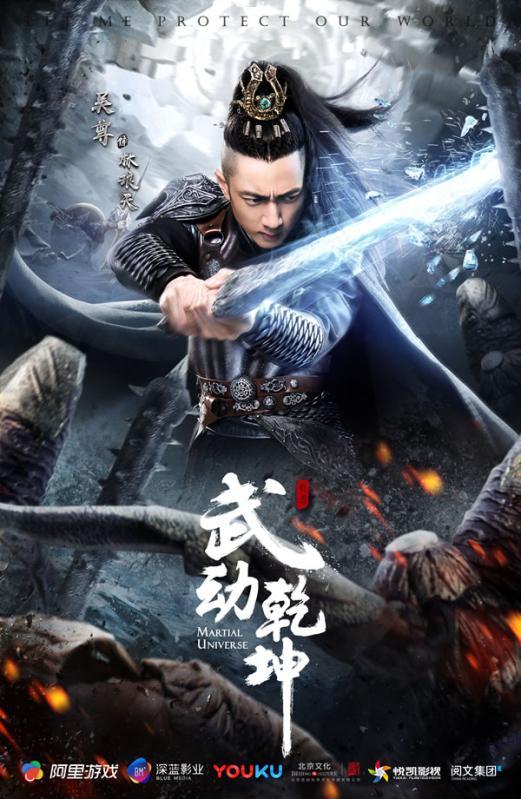 武动乾坤-《武动乾坤》电视剧海报:吴尊