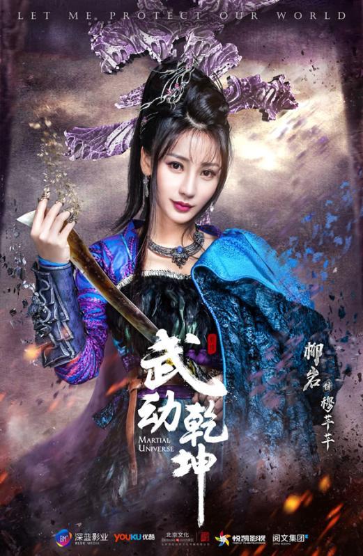 武动乾坤-《武动乾坤》电视剧海报:慕芊芊