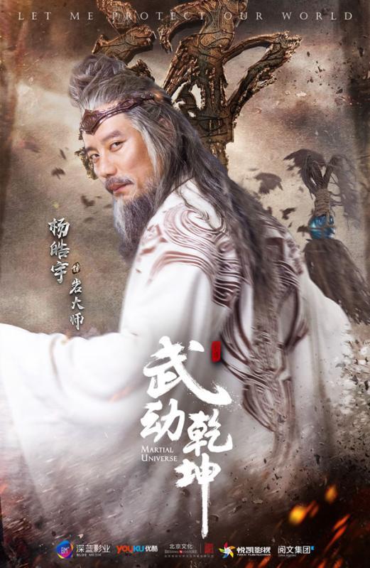 武动乾坤-《武动乾坤》电视剧海报:岩大师