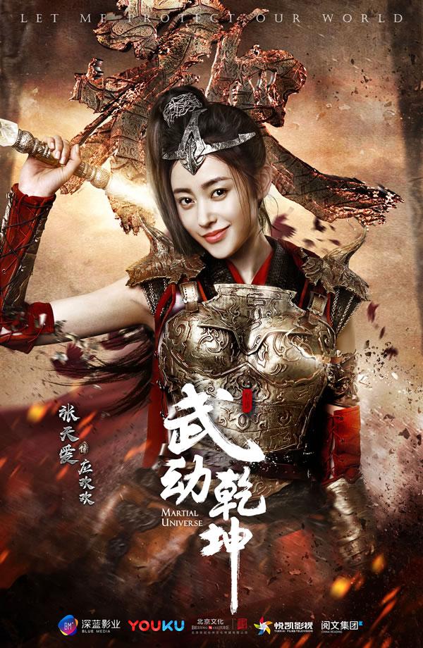 《武动乾坤》电视剧海报:应欢欢