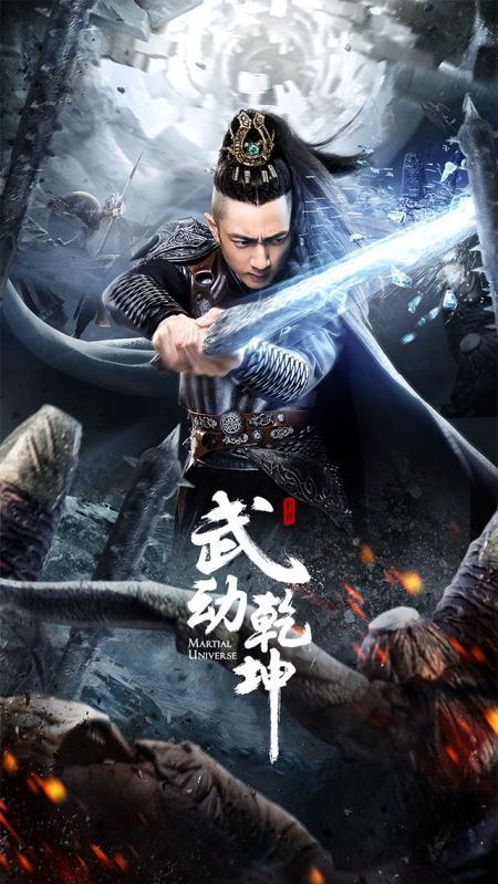 武动乾坤-林琅天640x1136-iPhone壁纸