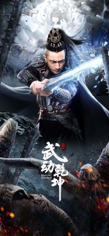武动乾坤-林琅天1125x2436-iPhone壁纸
