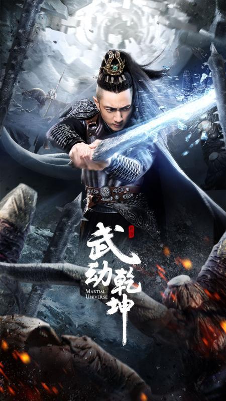 武动乾坤-林琅天720x1280-安卓壁纸