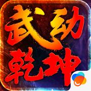 武动乾坤手游-icon