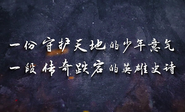 《武动乾坤》花絮视频震撼来袭