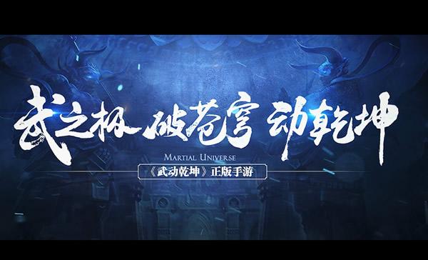 武动乾坤-《武动乾坤》手游先行版宣传片