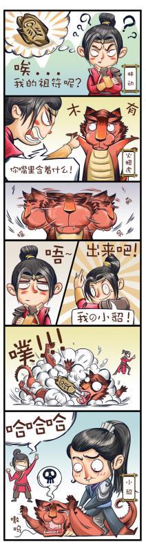 武动乾坤-漫画-谁偷了我的祖符