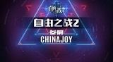 【重磅】《自由之战2》将参展2017年ChinaJoy!