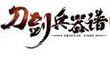《刀剑兵器谱》全新武器幻化效果曝光:龙渊剑现世