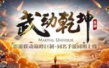 《武动乾坤》手游先行版宣传片强势来袭