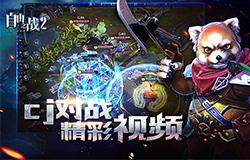 《自由之战2》ChinaJoy精彩对战
