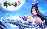 李诞冯提莫加盟 《卧虎藏龙贰》iOS火爆开测中!