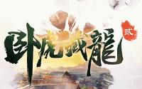 """《卧虎藏龙贰》""""王者归来""""新版发布前瞻"""