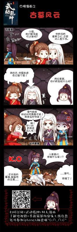 武动乾坤-《武动乾坤》同名漫画:古墓风云