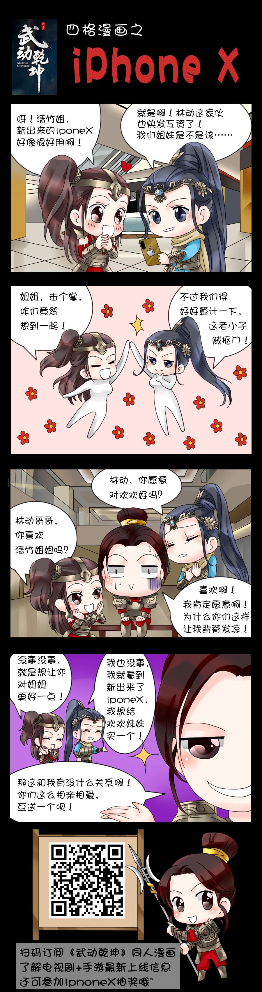 《武动乾坤》同名漫画:全新iPhone X
