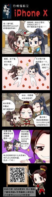 武动乾坤-《武动乾坤》同名漫画:全新iPhone X