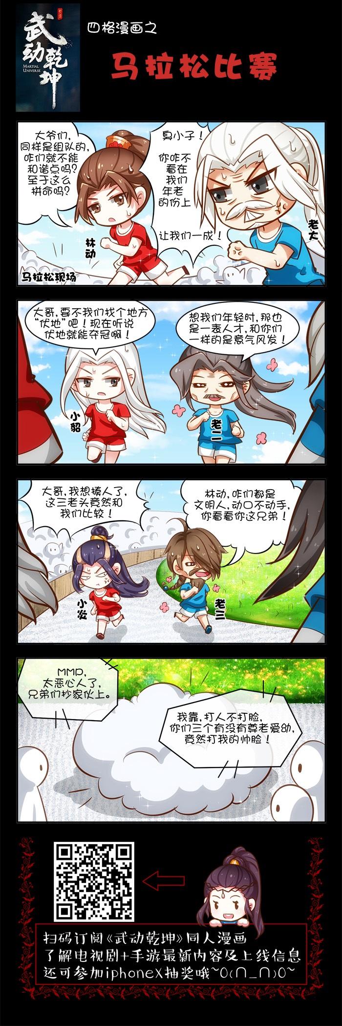 《武动乾坤》同名漫画:马拉松比赛