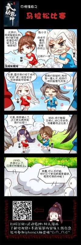 武动乾坤-《武动乾坤》同名漫画:马拉松比赛