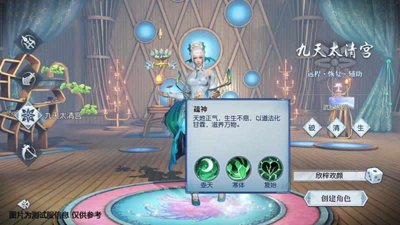 《武动乾坤》职业:九天太清宫