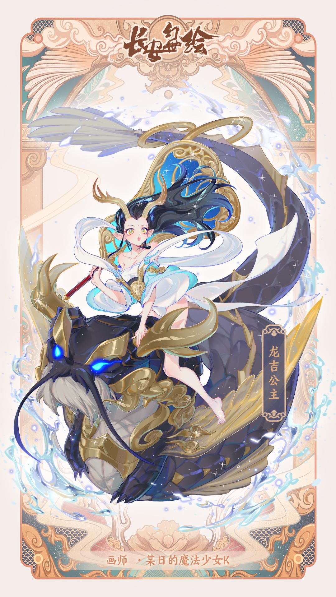 长安幻世绘-14-龙吉公主.jpg